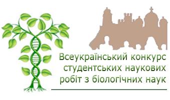 конкурс студентських наукових робіт з біологічних наук